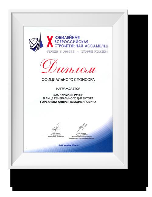 Диплом официального спонсора Дпилом4 png